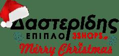 Δαστερίδης - 3Shops
