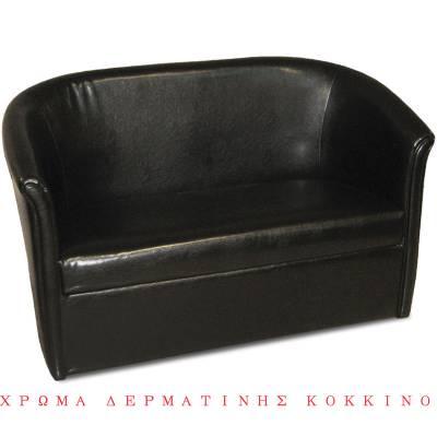 Καναπές Διθέσιος Tamara 130×75 εκ